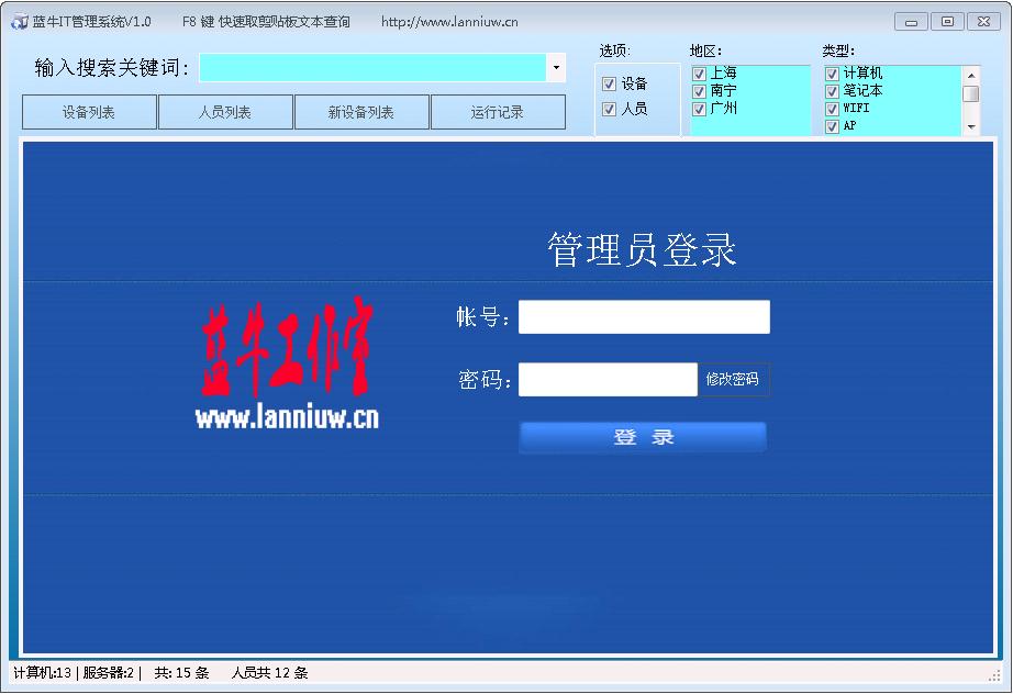 蓝牛IT管理系统V1.70免费版