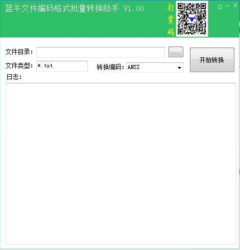 蓝牛文件编码格式批量转换助手V1.00 免费版